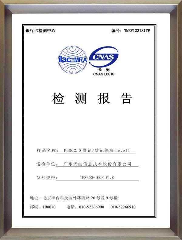 PBOC 2.0 Level 1